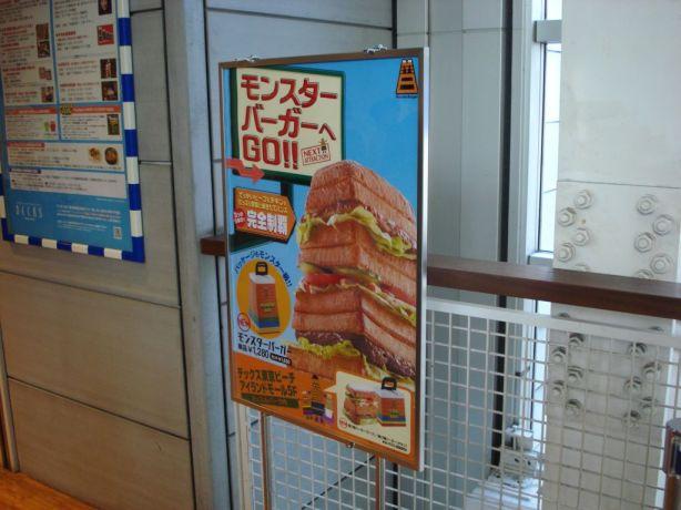 Monster BurgerSign