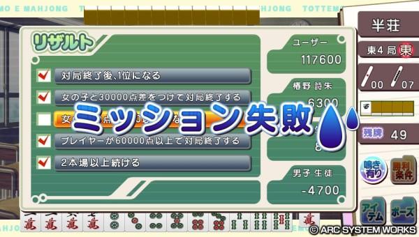 tme_mahjong_fail
