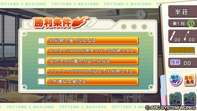 tme_mahjong_objectives
