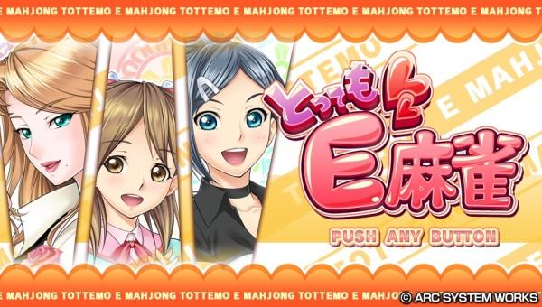 tme_mahjong_title