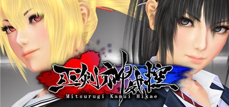 mitsurugi_kamui_hikae_logo